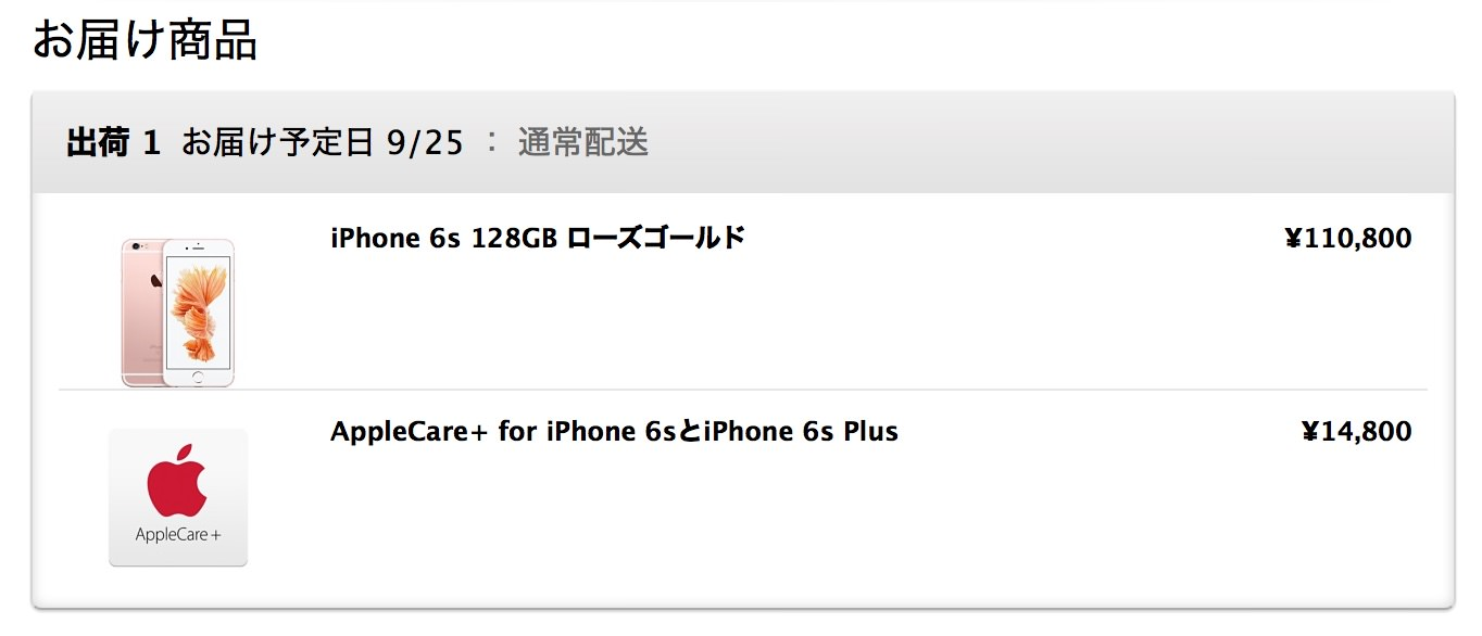 20151020-iphone6s-order