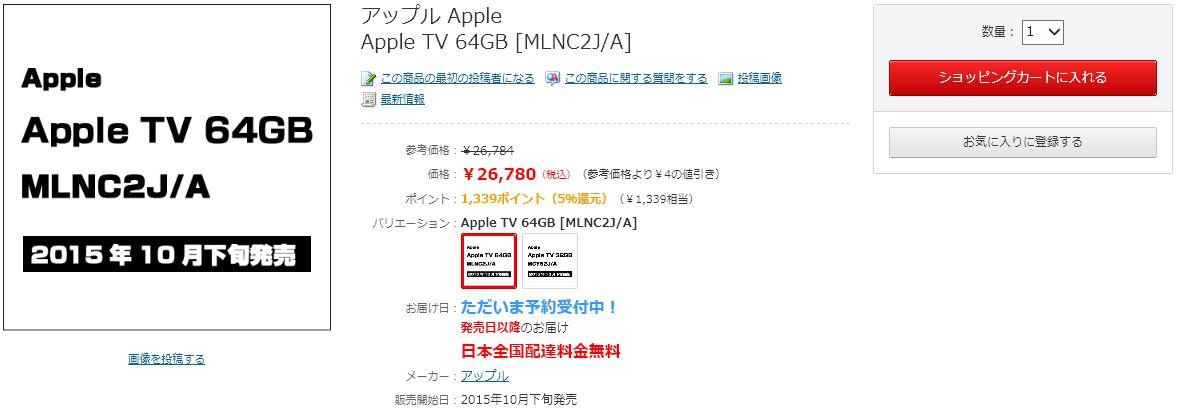 第4世代Apple TVの価格は19,872円から