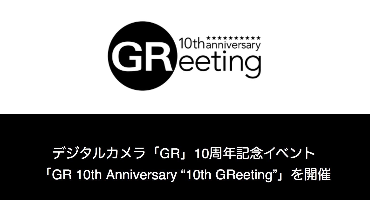 「GR」10周年記念イベントで「GRを想像しよう!」組み合わせ投票用紙が配布される