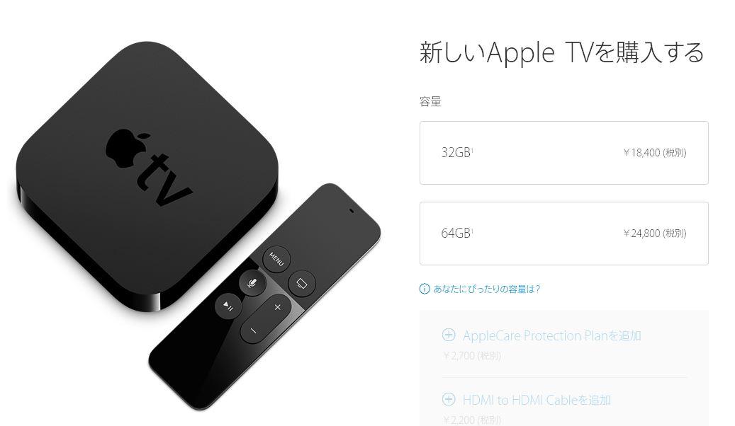 Apple公式サイト、新しいApple TVの受注開始