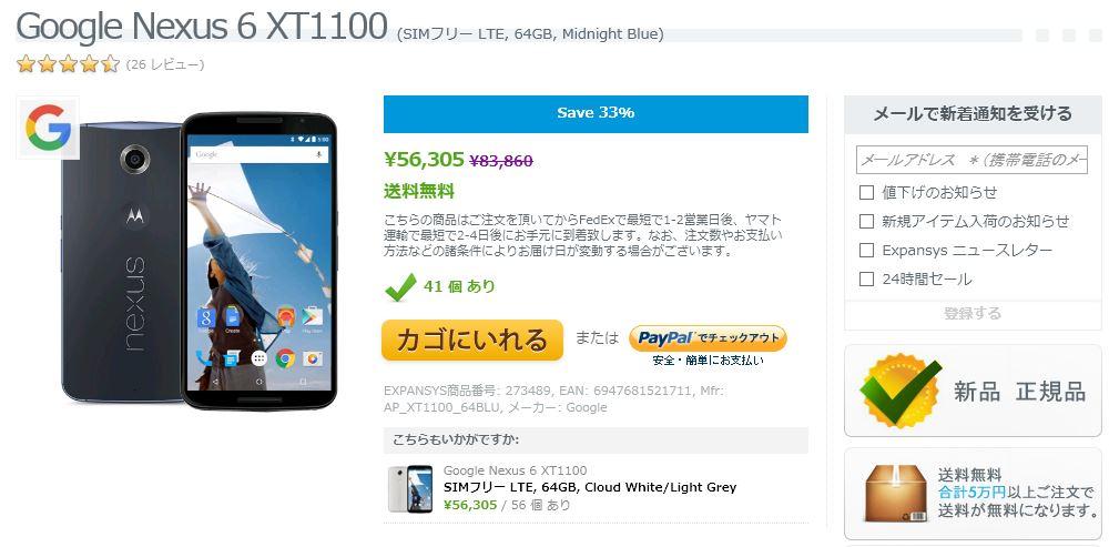 Nexus 6 (64GB)が特価56,305円にて販売中