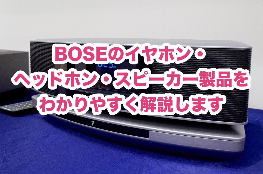 【2016年版】BOSEのイヤホン・ヘッドホン・スピーカー製品をわかりやすく解説します