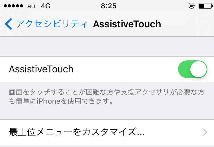 20151104assistive-touch02