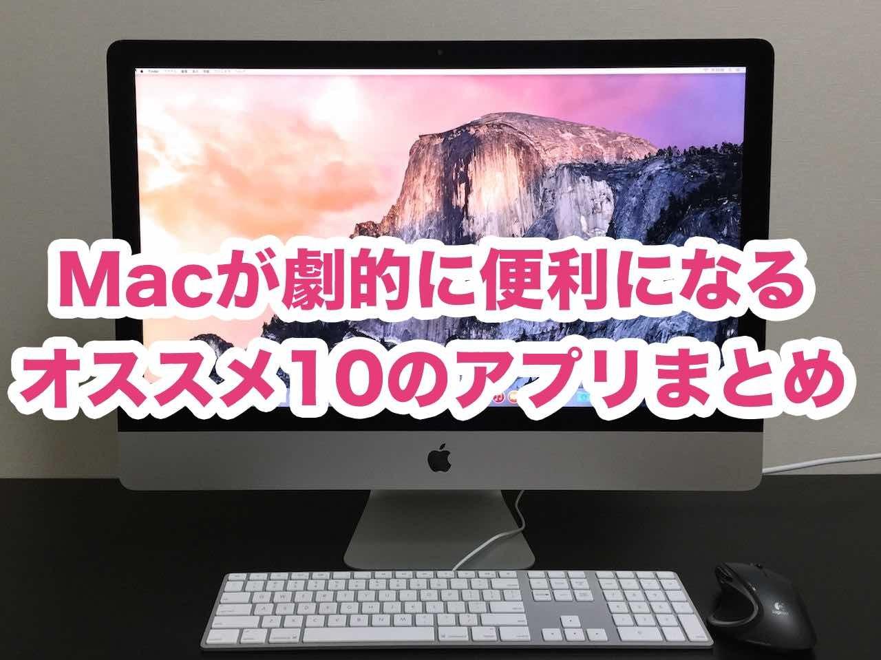 Macが劇的に便利になるオススメ10のアプリランキング!