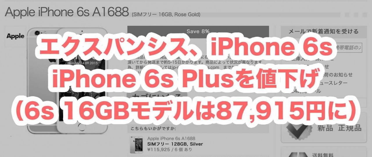 エクスパンシス、iPhone 6s・iPhone 6s Plusを値下げ(6s 16GBモデルは87,915円に)