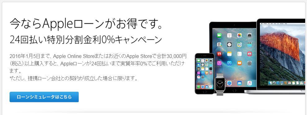 Apple Storeにて「Apple ローン金利0%キャンペーン」が実施中!