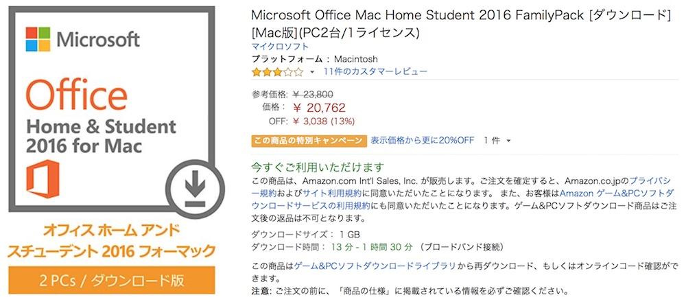 激安!Microsoft Office Mac Home Student 2016が特価16,610円で販売中