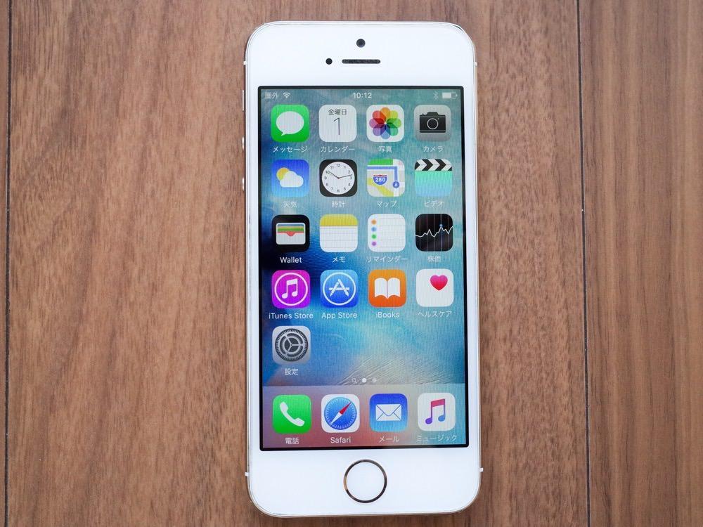 iOS 9 を入れたiPhone 5s の動作が重い時に確認すべきこと