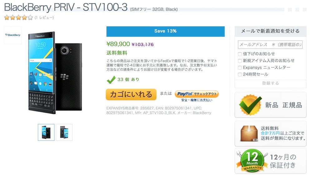 BlackBerry PRIV (STV100-3)が特価89,900円で販売中