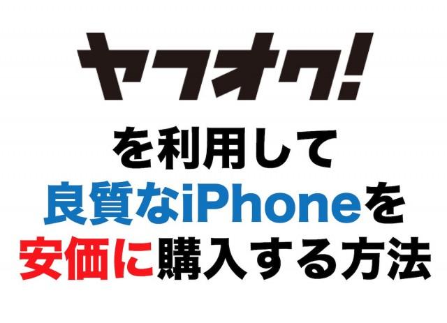 So-netのお得なSIMカード「0 SIM (ゼロSIM)」が正式登場!安価なiPhoneライフを楽しもう