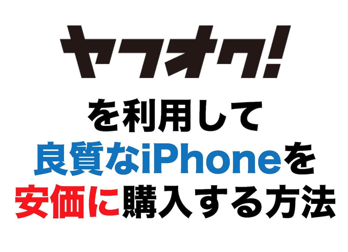 ヤフオク!を利用して良質なiPhoneを安価に購入する方法