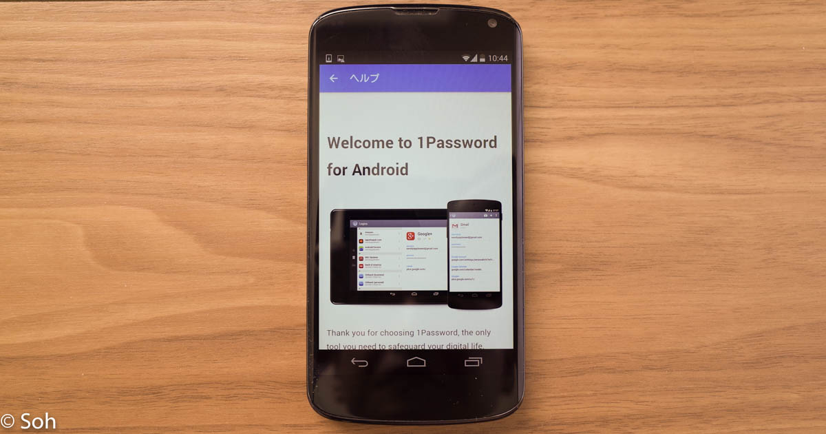 1Password for Android: データをWi-Fiで同期する