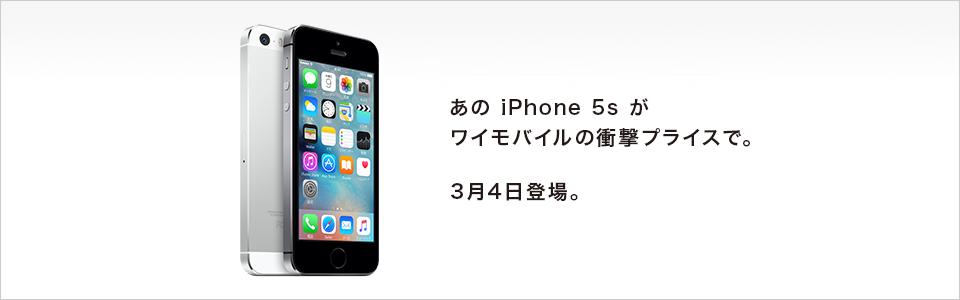 Y!モバイル、iPhone 5sを通信料と端末代の合計で月3980円で販売