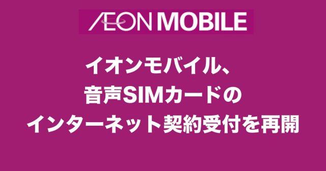 イオンモバイル、データSIMのインターネット契約受付を再開