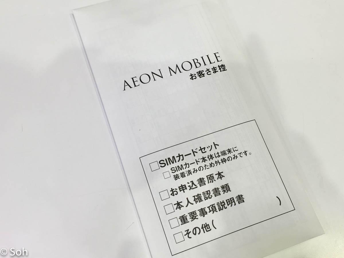 20160308aeon-mobile2