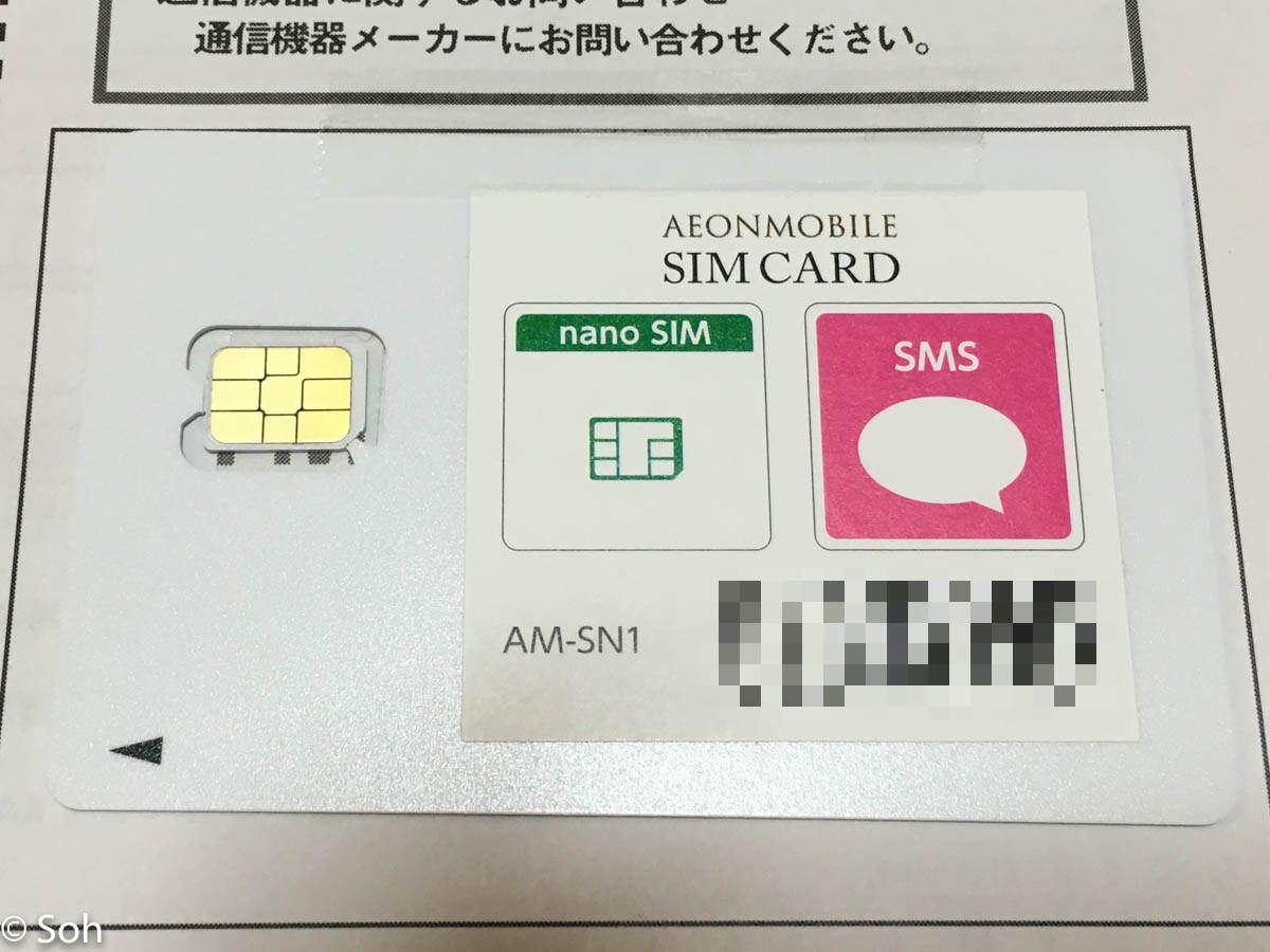 20160308aeon-mobile3