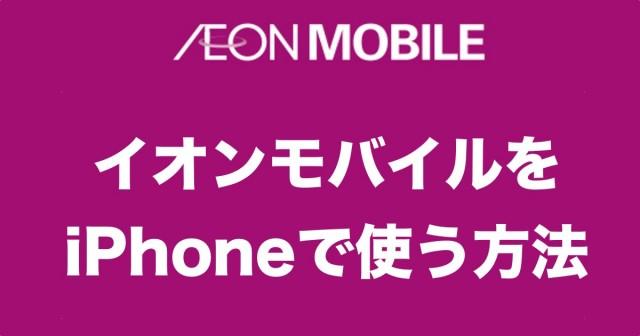 イオンモバイルをiPhoneで使う方法(格安SIM)