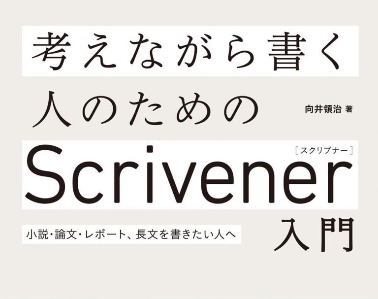 エディタScrivener使い歓喜!書籍『考えながら書く人のためのScrivener入門』が発売