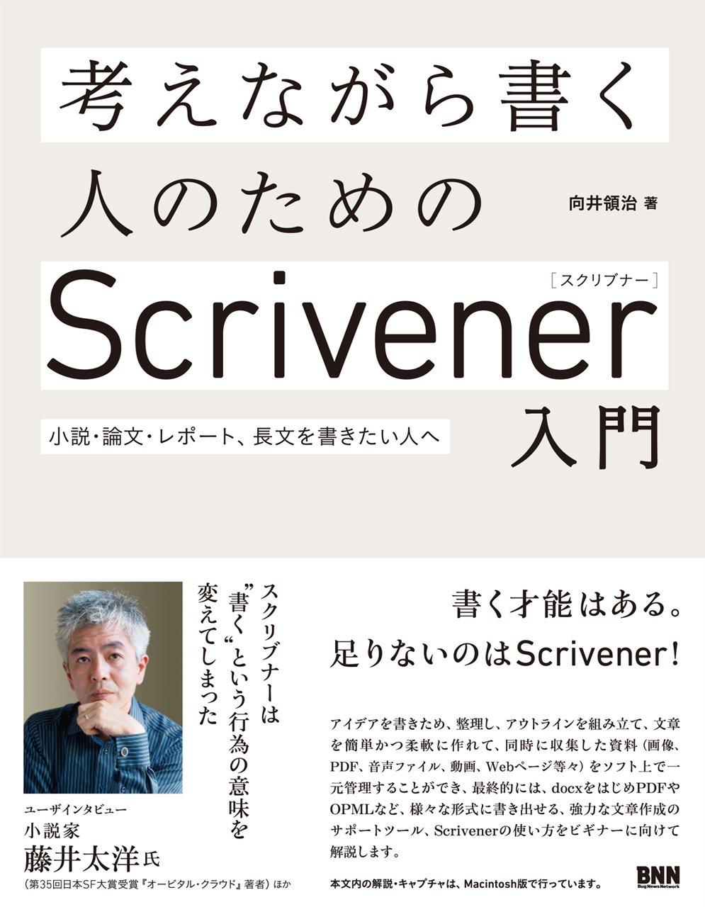 20160320scrivener