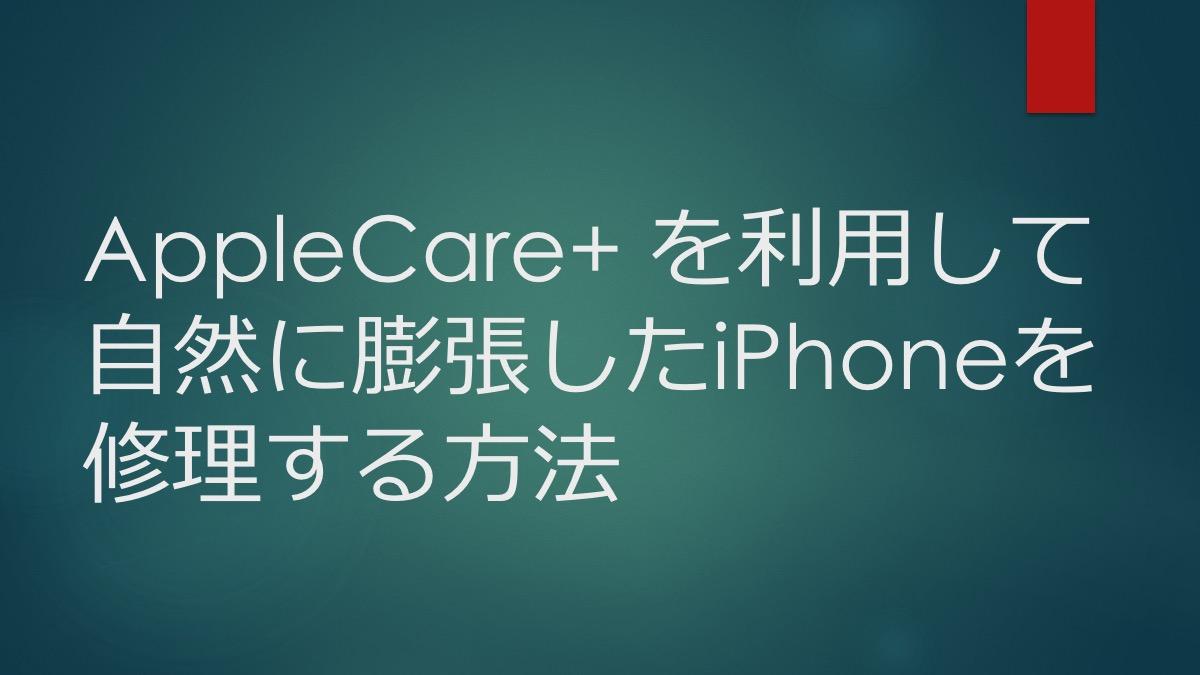 AppleCare+ を利用して自然に膨張したiPhoneを修理する方法