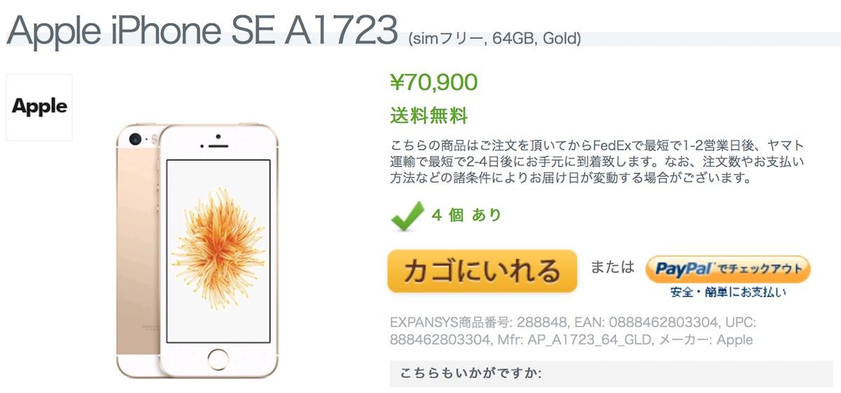 iPhone SE 64GBモデルがエクスパンシスで販売中