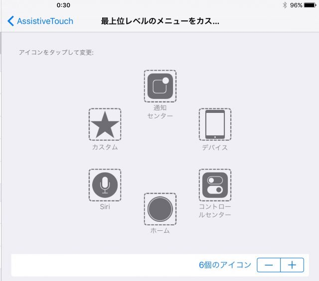 20160428ipad-assistive-touch2