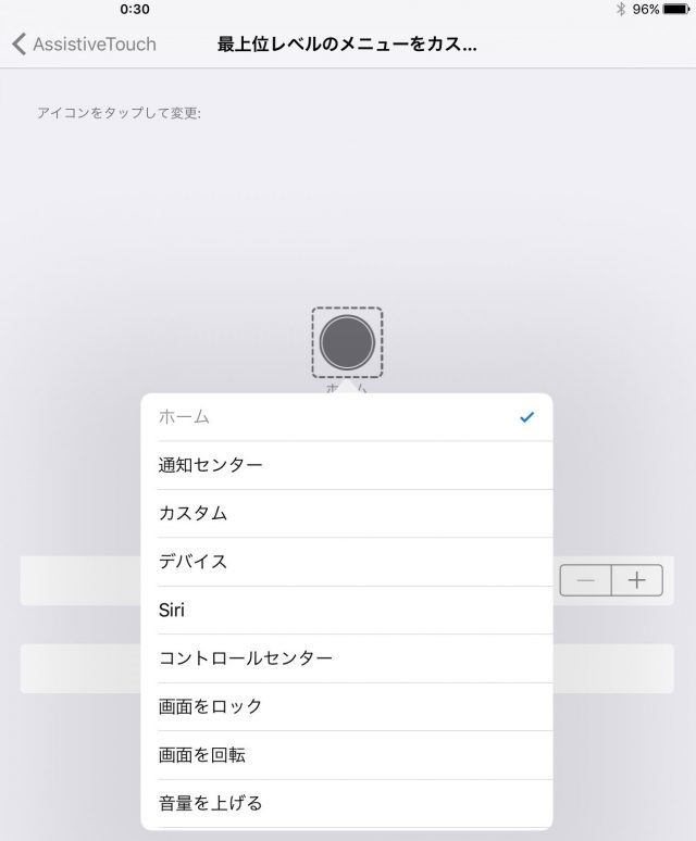 20160428ipad-assistive-touch3