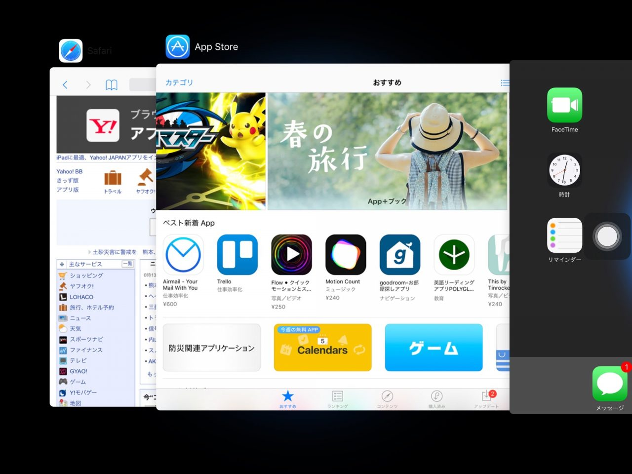 20160428ipad-assistive-touch5