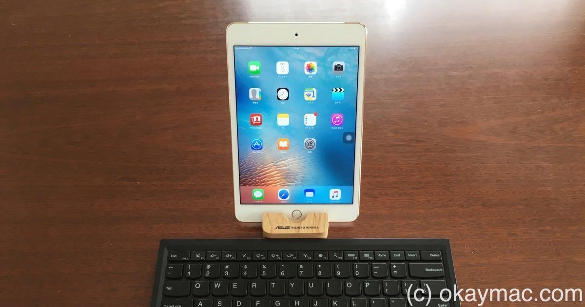iOS 9 のiPadで利用するハードウェアキーボードのショートカットを使う