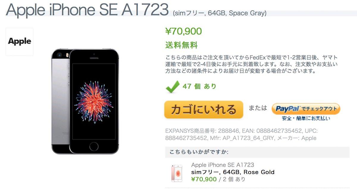 香港版 iPhone SE (64GB)がエクスパンシスで特価販売中