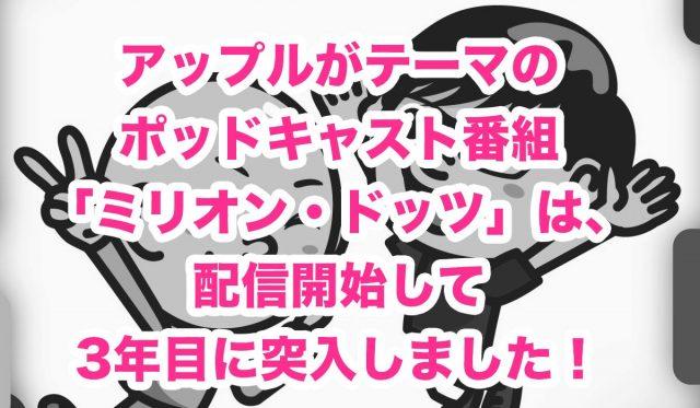 音声ポッドキャスト番組「ミリオン・ドッツ」Episode 57はAppleの3月21日メディアイベントがテーマ!