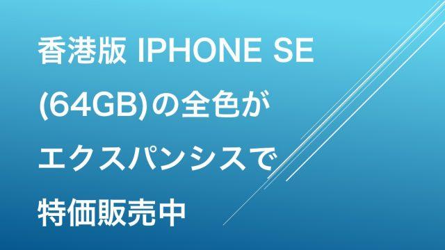 香港版 iPhone SE (64GB、スペースグレイ)が特価68,000円で期間限定で販売中