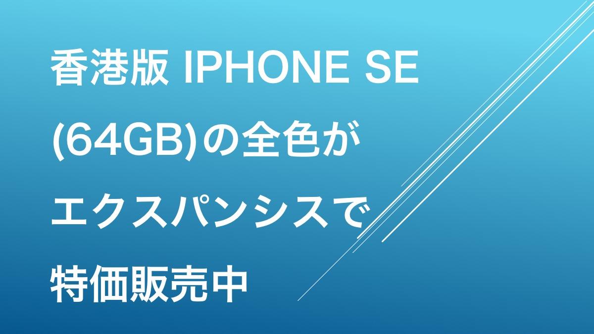 香港版 iPhone SE (64GB)の全色がエクスパンシスで特価販売中