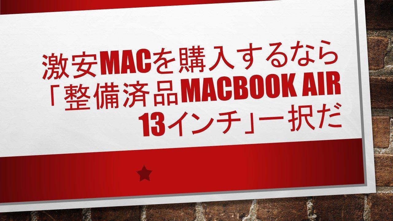 激安Macを購入するなら「整備済品MacBook Air 13インチ」一択だ
