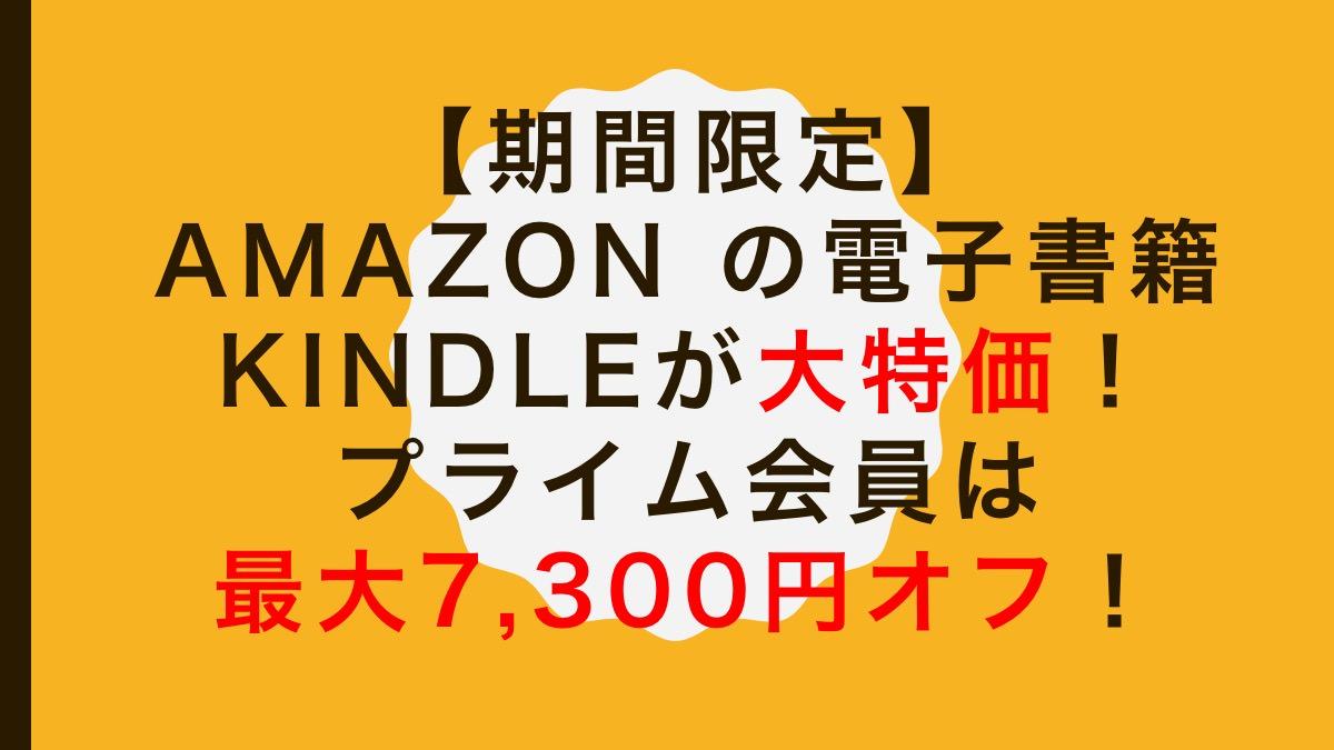 【期間限定】Amazon の電子書籍Kindleが大特価!プライム会員は最大7,300円オフ!