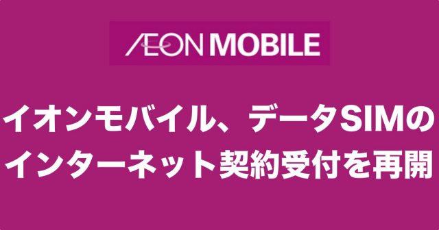 イオンモバイル、音声SIMカードのインターネット契約受付を再開