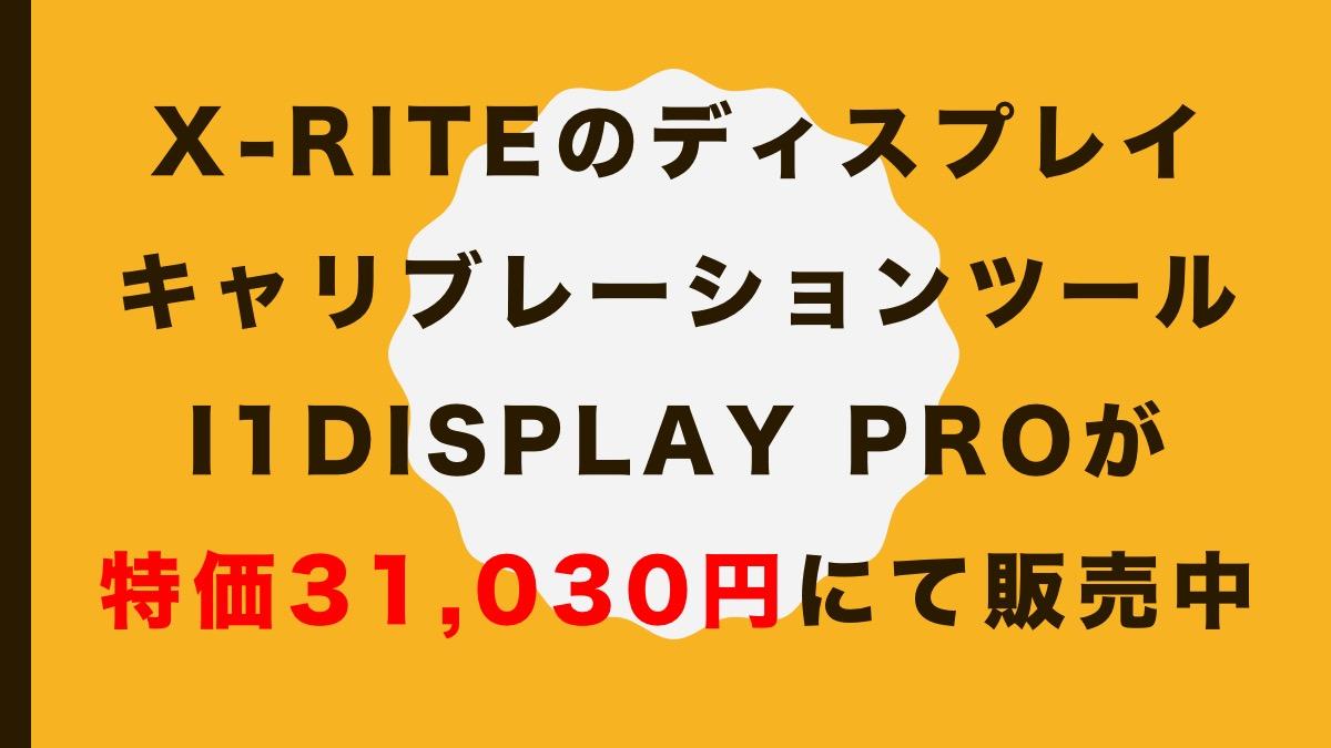X-riteのディスプレイキャリブレーションツール i1Display Proが特価31,030円にて販売中
