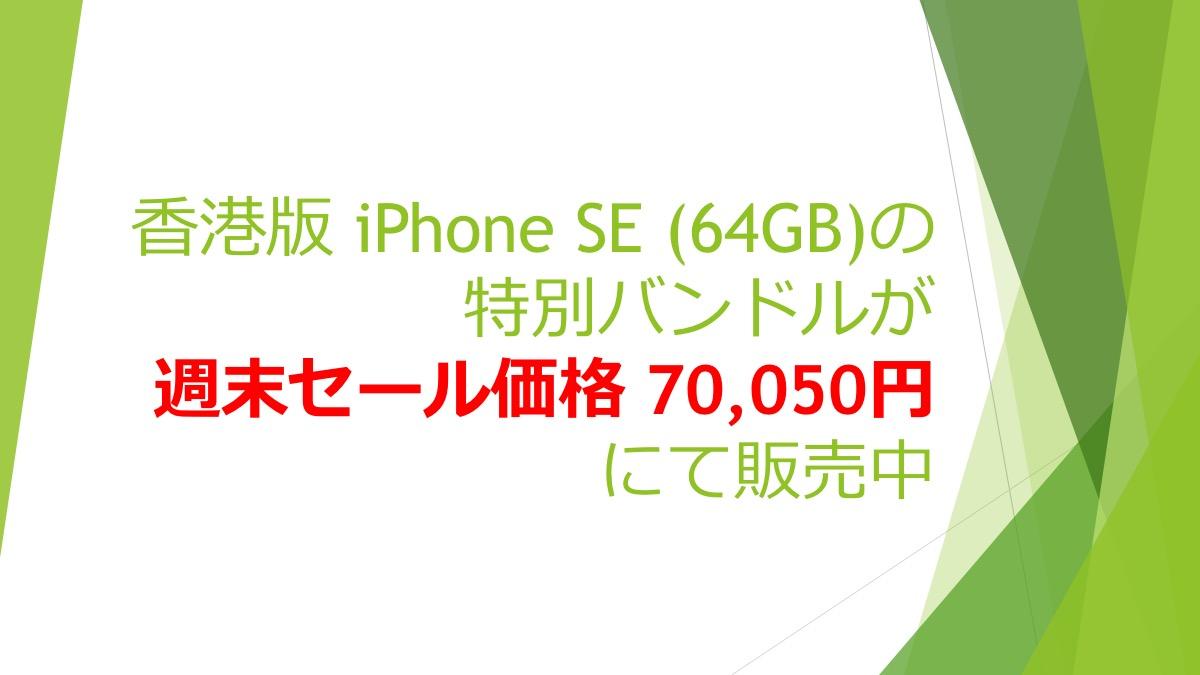 香港版 iPhone SE (64GB)の特別バンドルが週末セール価格70,050円にて販売中