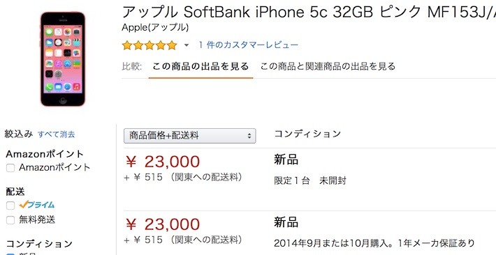 20160528iphone-5c-amazon