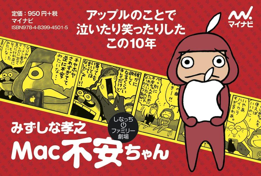 Kindle版「Mac不安ちゃん」が特価231円にて販売中
