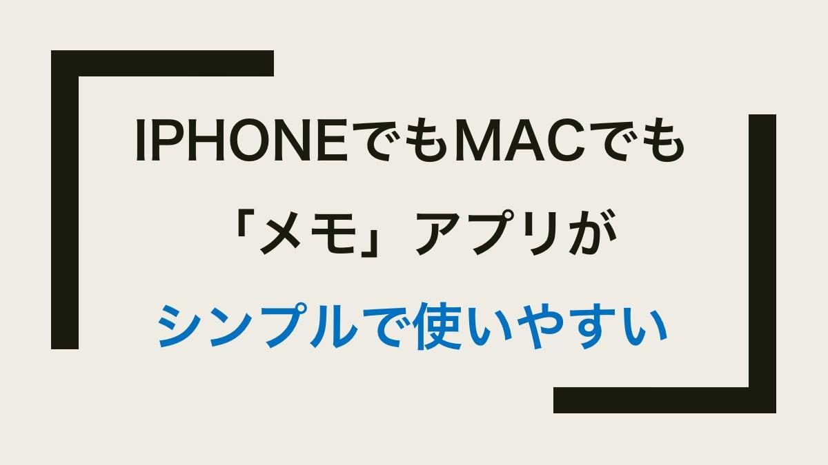 iPhoneでもMacでも「メモ」アプリがシンプルで使いやすい
