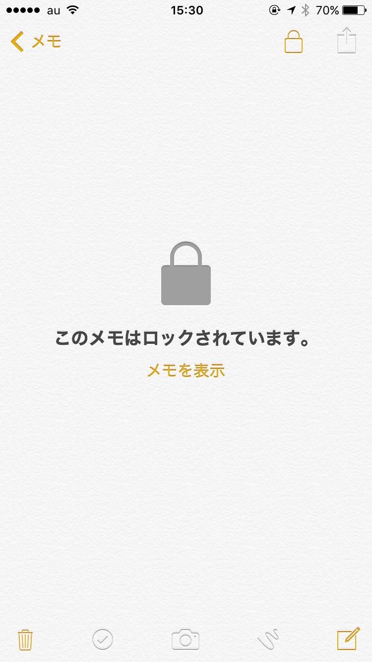 20160604memo-lock