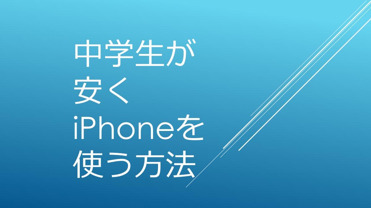 中学生が安くiPhoneを使う方法