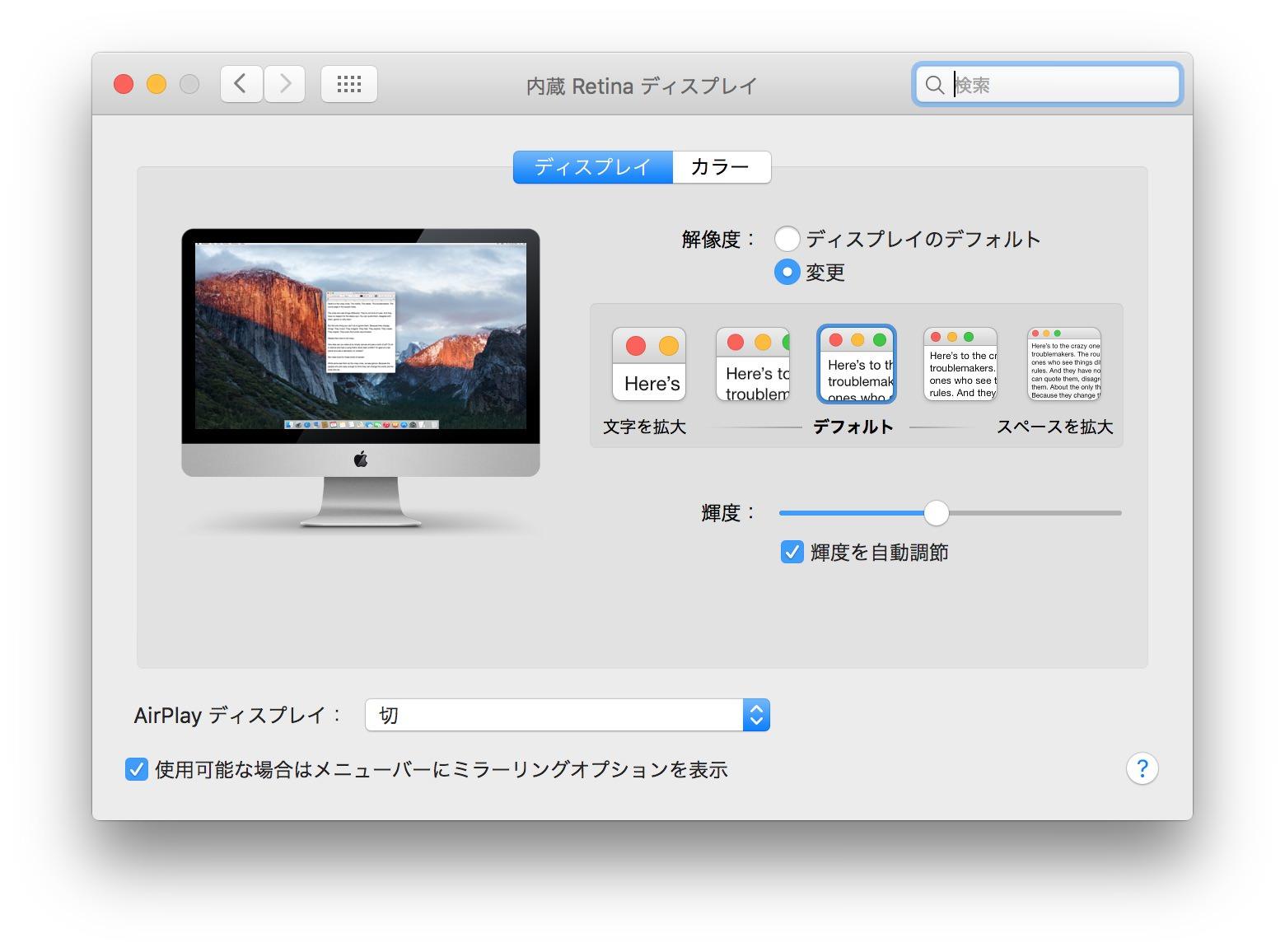 20160610imac-display1