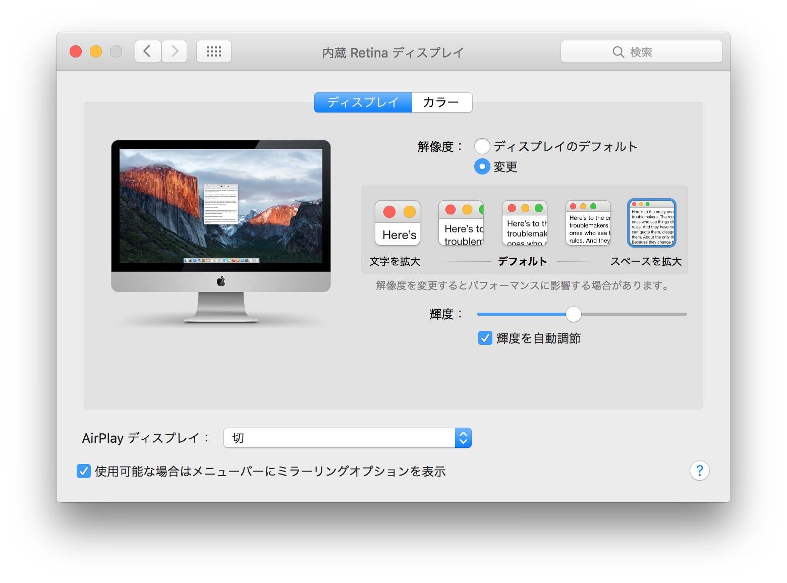20160610imac-display2