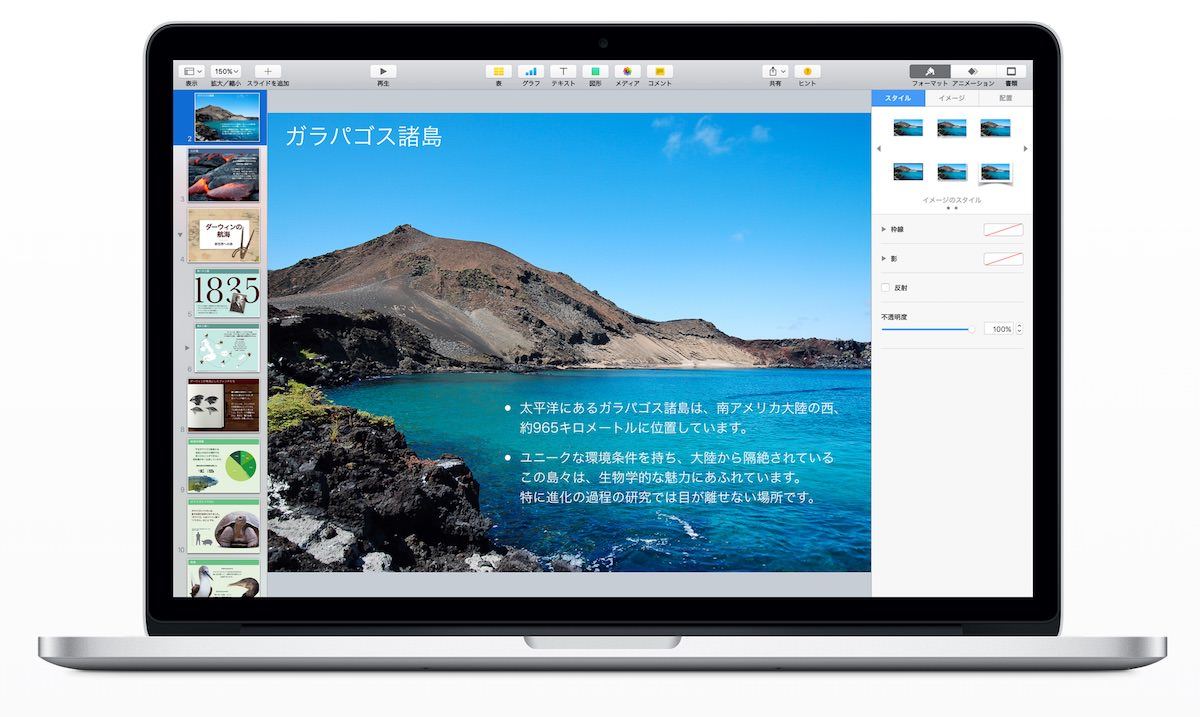Macのキラーアプリ「Keynote」を使って生産性を高めよう
