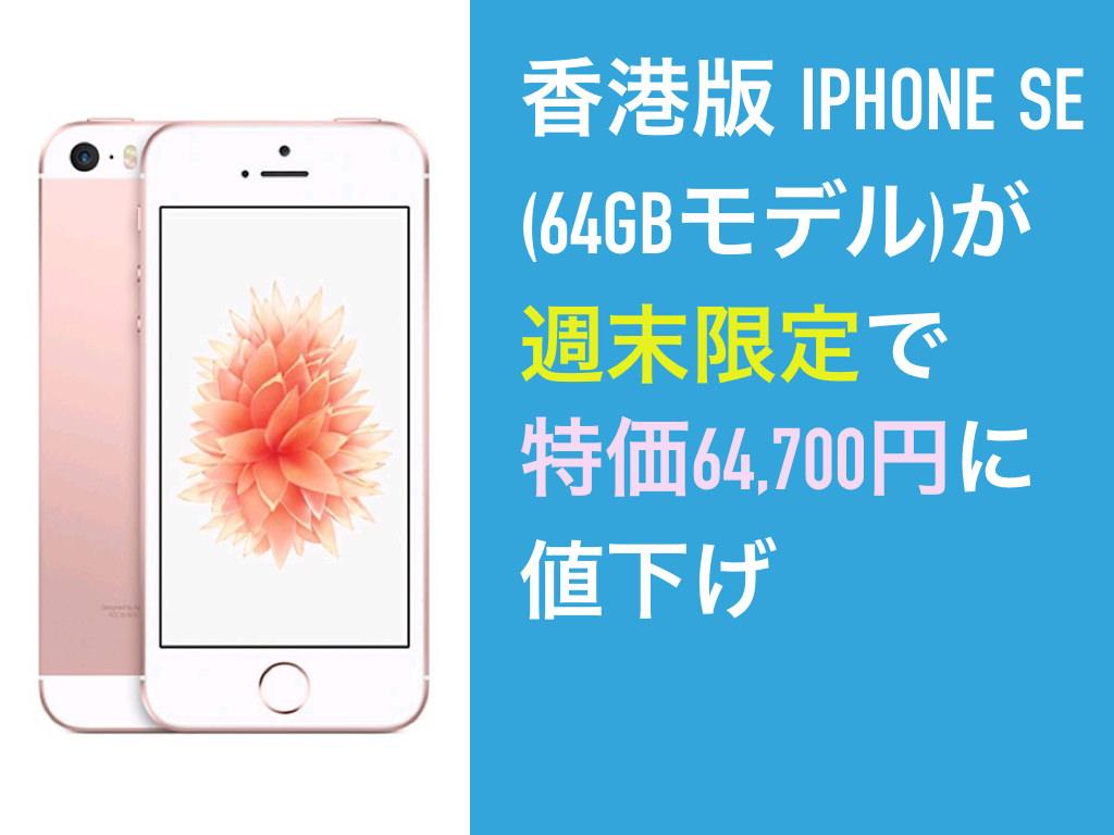 香港版 iPhone SE (64GBモデル)が週末限定で特価64,700円に値下げ