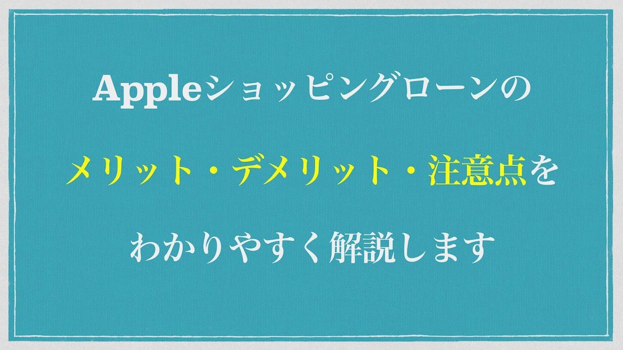 Appleショッピングローンのメリット・デメリット・注意点をわかりやすく解説します