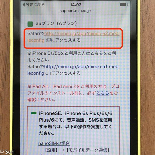 20160703au-iphone-mineo-profile
