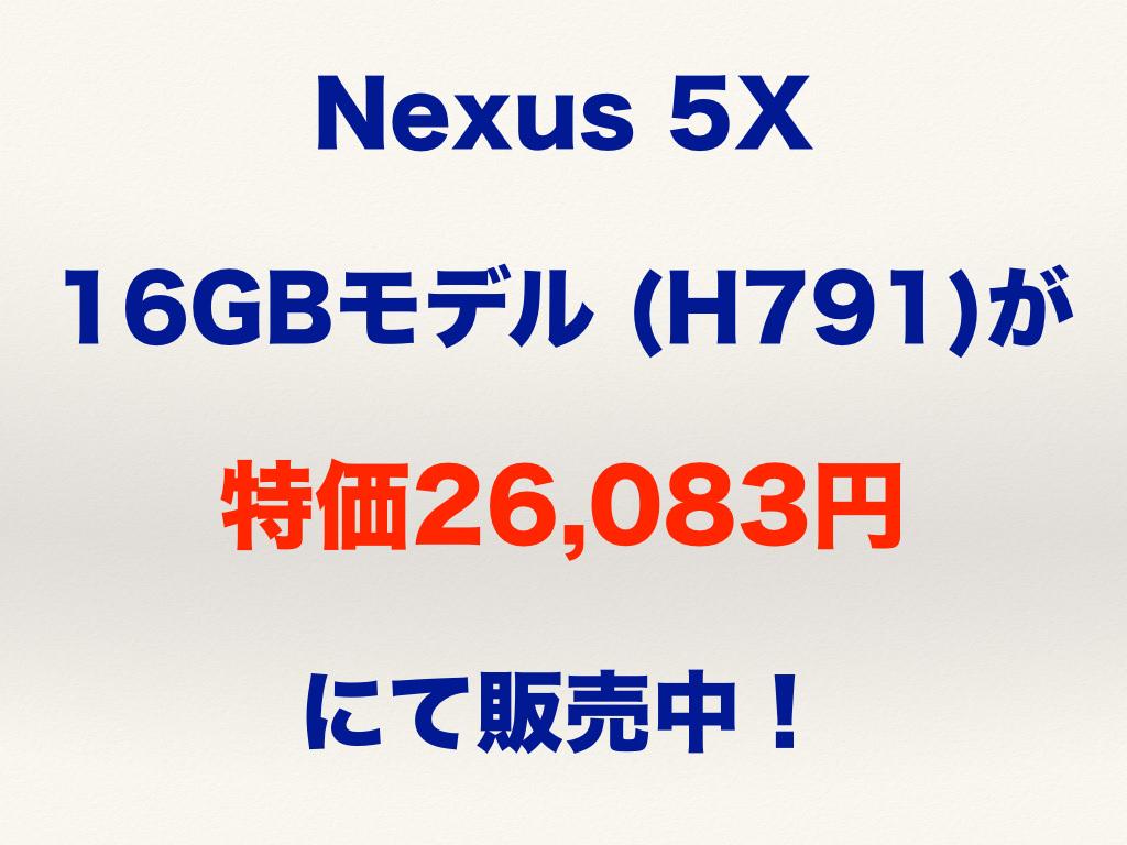 Nexus 5X H791 16GBモデルが特価26,083円にて販売中